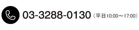 03-3288-0130